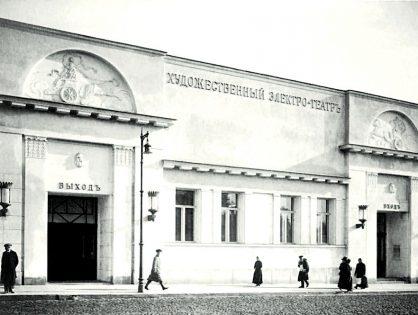Кинотеатр «Художественный» на Арбатской площади
