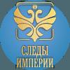 СЛЕДЫ ИМПЕРИИ - Официальный сайт программы