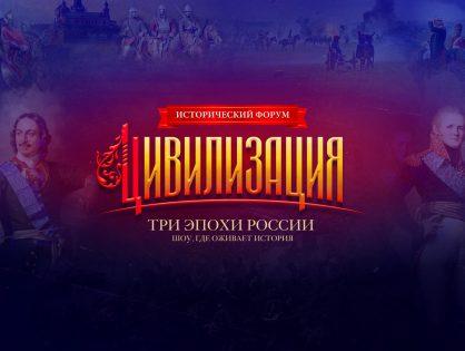 Исторический форум: «Цивилизация». Три эпохи России.